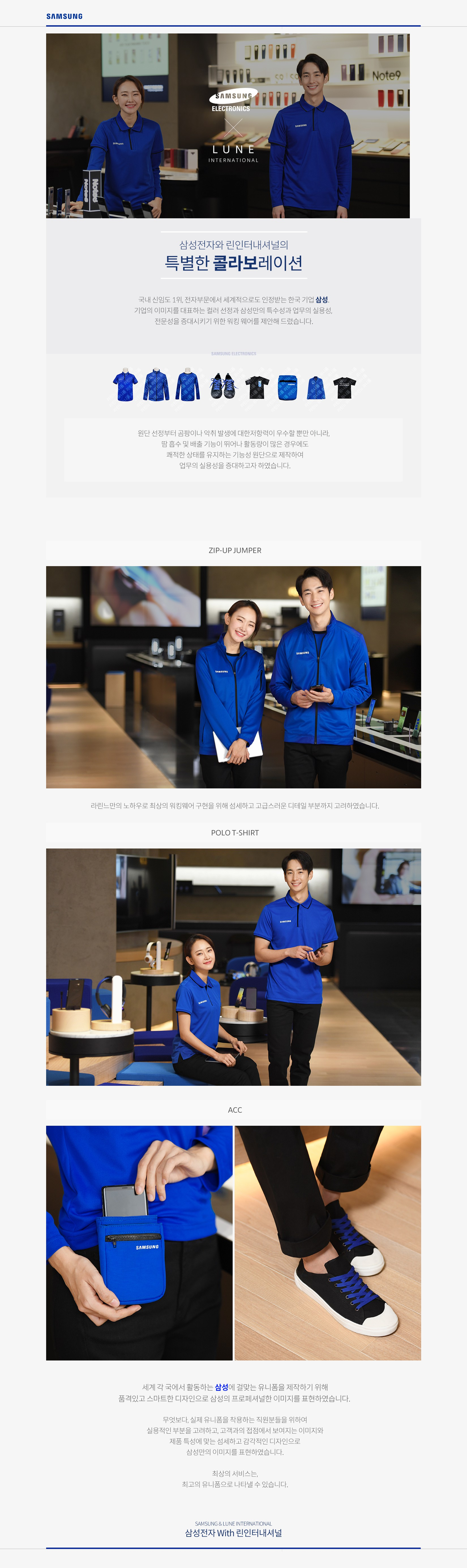 samsung uniform
